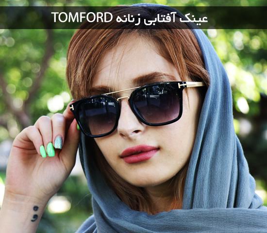 عینک آفتابی زنانه مدل TOMFORD