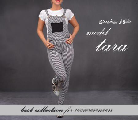 شلوار زنانه پیشبندی مدل tara